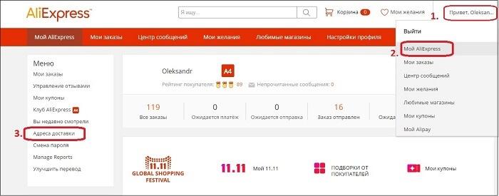 Регистрация на aliexpress на русском