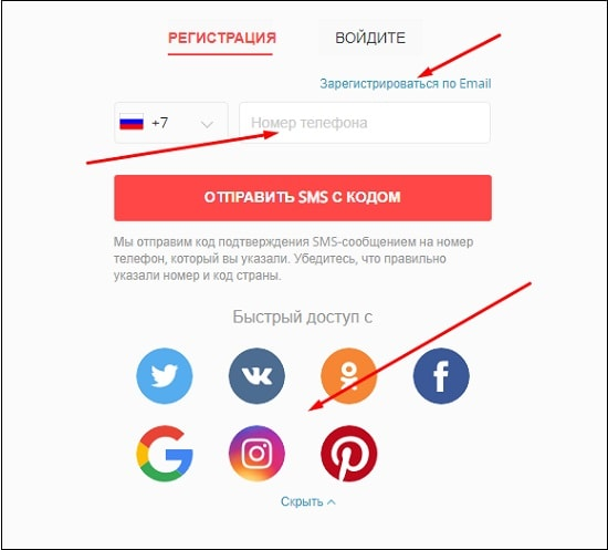 как зарегистрироваться на алекс экспресс на русском