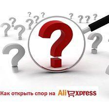 Mожно ли открыть спор второй раз на Алиэкспресс