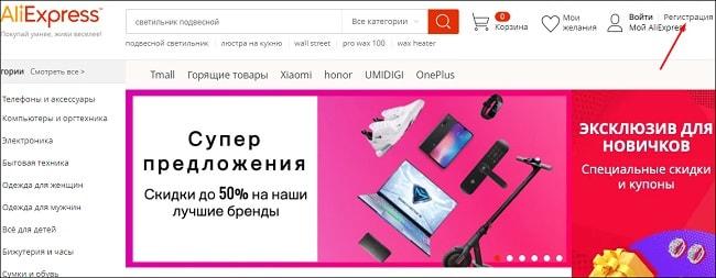 алиэкспресс регистрация на русском