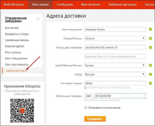 пример заполнения адреса доставки
