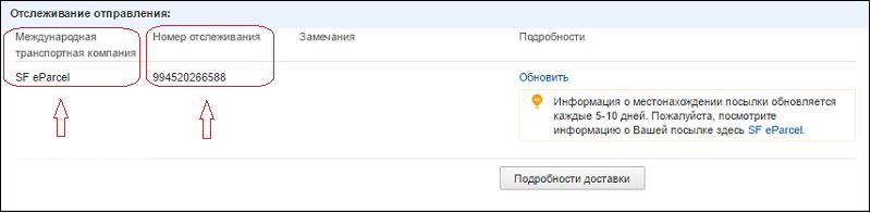 Доставка Аliexpress. Как заказать доставку и получить посылку