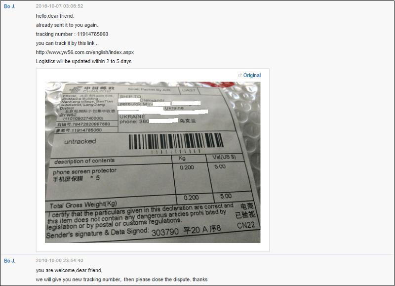 повторная отправка