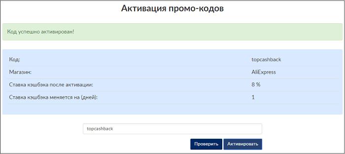 промокод кэшбэк aliexpress