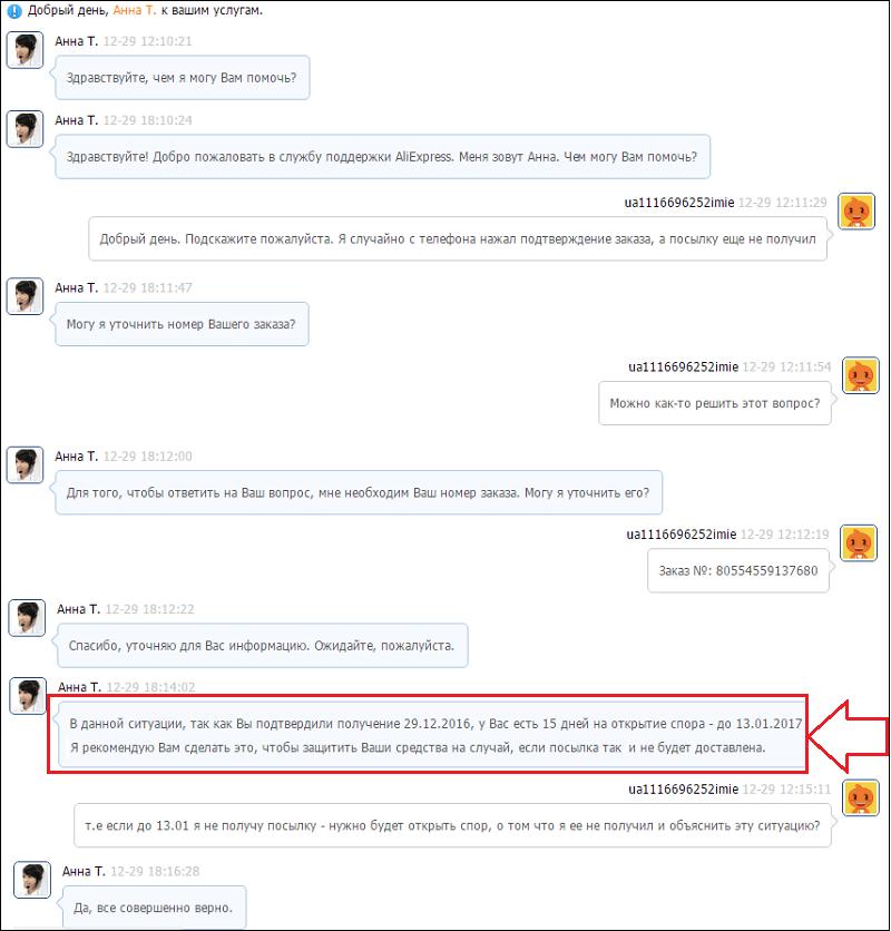 объясняем что случайно подтвердили получение заказа