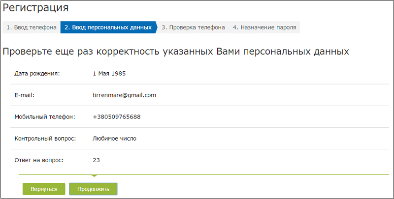 prodoljaem-registraciyu