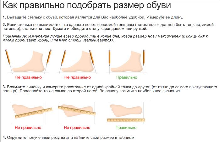 как подобрать обувь алиэкспресс