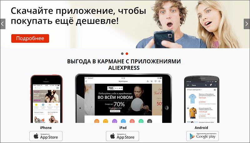 Как оформить заказ через приложение Алиэкспресс