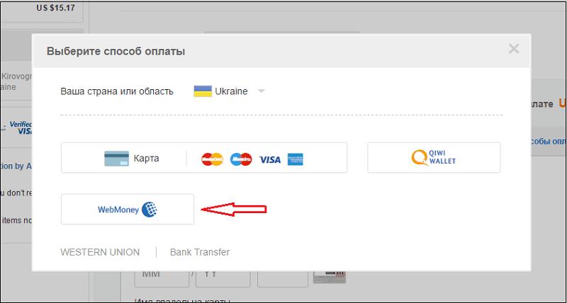 выбираем платежную систему