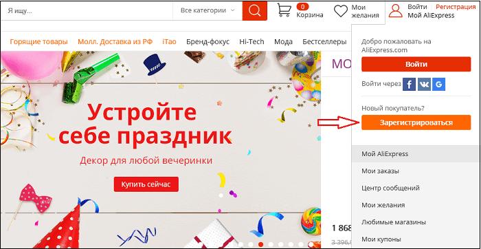 алиэкспресс украина регистрация