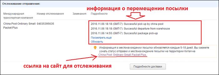 информация о посылке