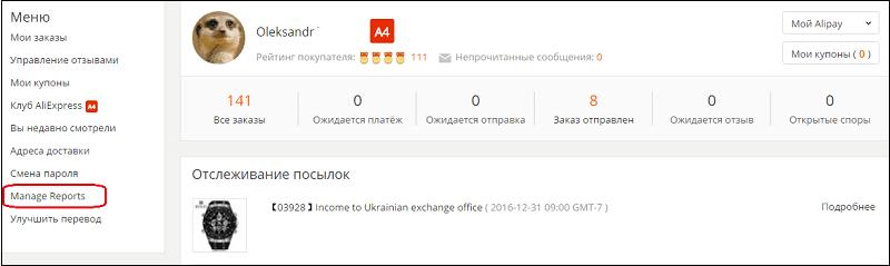 кликаем manage-reports