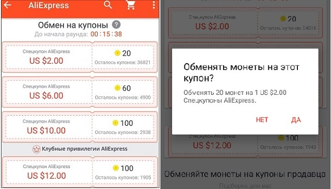 обмен монет на купоны aliexpress
