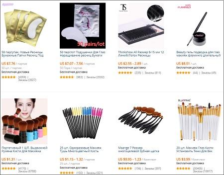 купон на товары для макияжа
