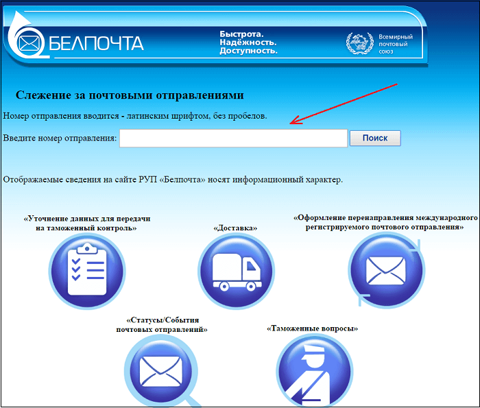 отслеживание почта Беларуси