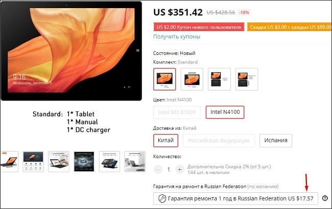 стоимость гарантии для chuwi ubook pro