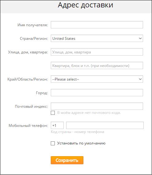 форма для заполнения адреса россия алиэкспресс