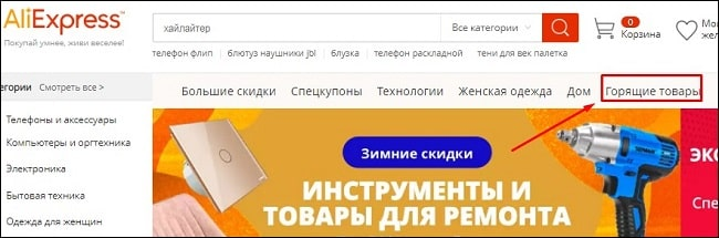 раздел на русском