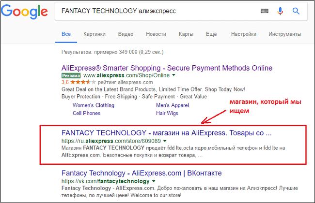 поиск магазина алиэкспресс в google