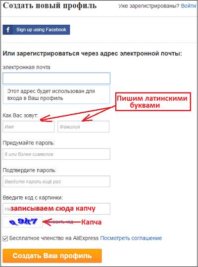 Как заказать на алиэкспресс в беларуси