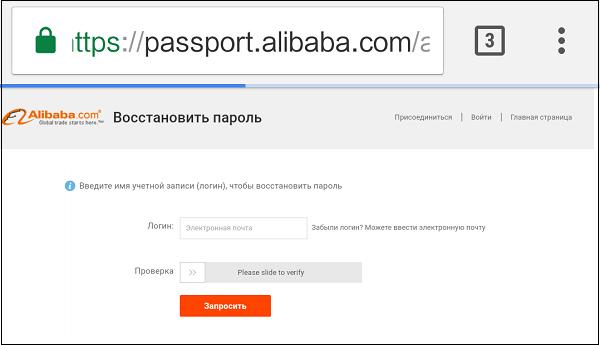 Как восстановить пароль на Алиэкспресс. Проблема – забыл пароль.