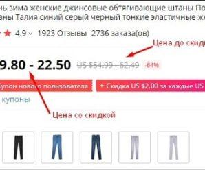 Лучшие способы как купить на Алиэкспресс дешевле