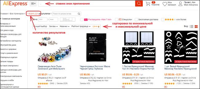 Как найти самый дешевый товар на Алиэкспресс