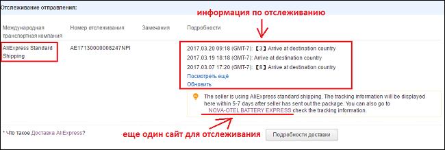 aliexpress premium shipping отслеживание