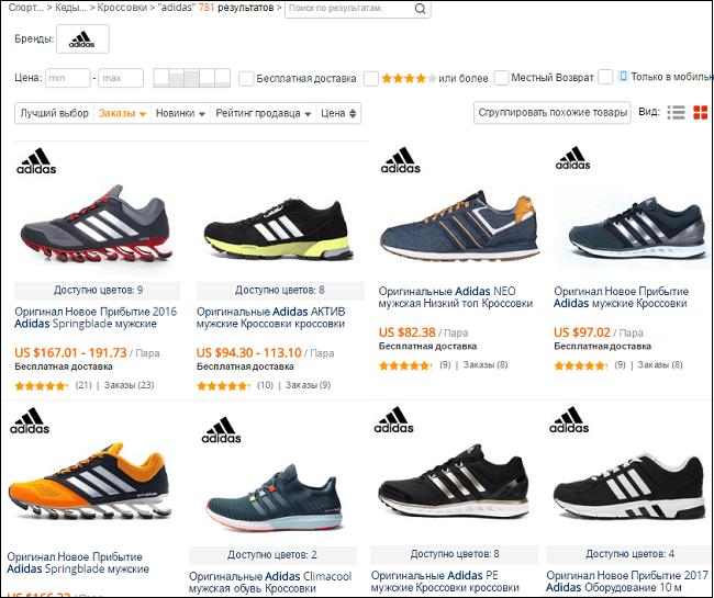 результаты поиска бренда Adidas