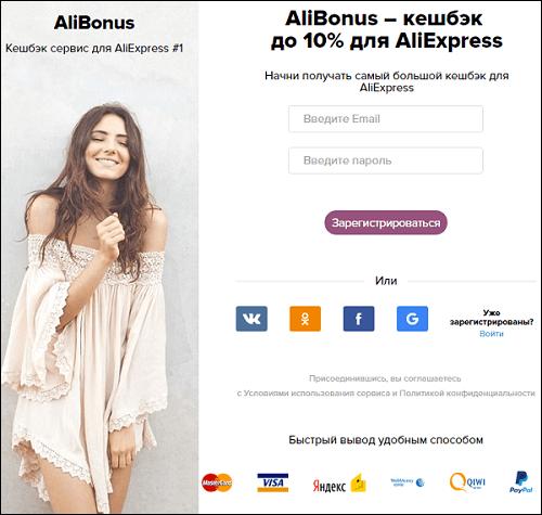 алибонус регистрация