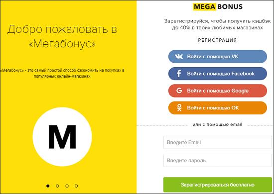 регистрация мегабонус