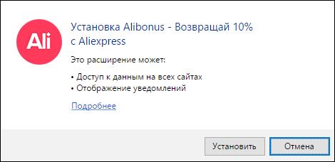 alibonus приложение