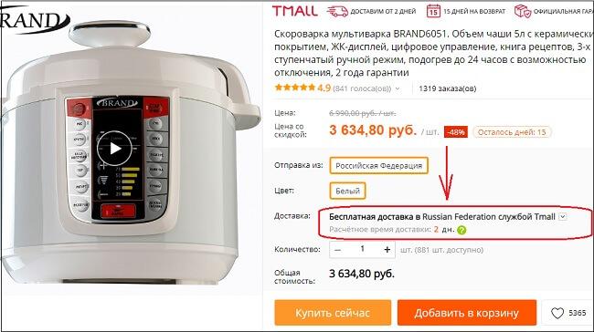 tmall доставка по россии