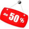 скидка - 50 процентов