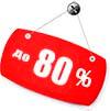 скидка до 80 процентов