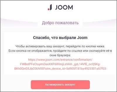 подтверждение регистрации на joom