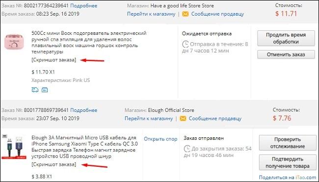 скриншот заказа