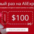 Как получить купон нового пользователя на Алиэкспресс