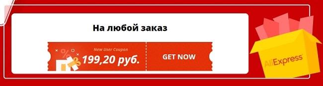 купон нового пользователя aliexpress