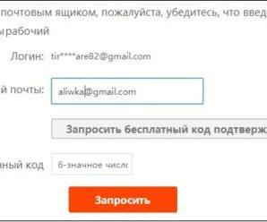 Как поменять адрес электронной почты на Алиэкспресс