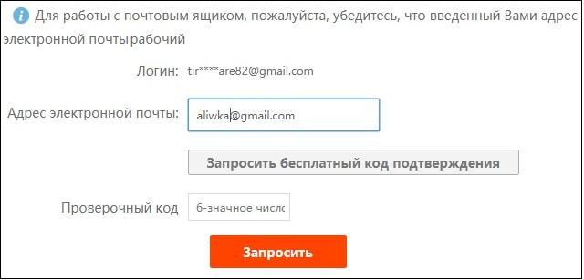 указываем новый email