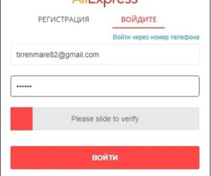 Please slide to verify на Алиэкспресс – перевод на русский