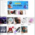 Aлиэкспресс — полная версия сайта на русском с мобильного
