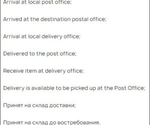 Arrival at local delivery office – перевод на русский язык