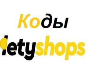 Lety коды 2020: свежие промокоды кэшбэк сервиса Летишопс