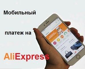 Как оплатить заказ на Алиэкспресс через телефон (мобильный платеж)