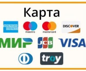 Как на Алиэкспресс оплатить картой VISA, MasterCard, Maestro, МИР и т.д