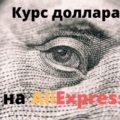Курс доллара на Алиэкспресс
