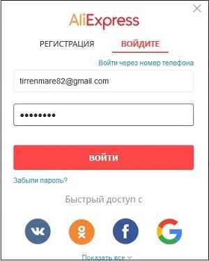вводим регистрационные данные