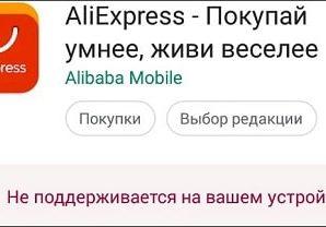 Почему не могу установить приложение Алиэкспресс на андроид?